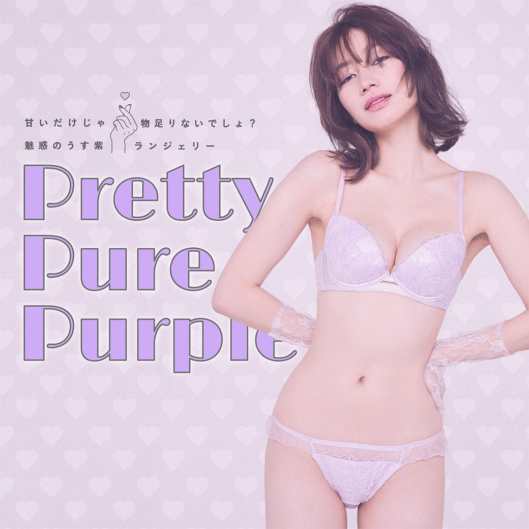 Pretty Pure Purple