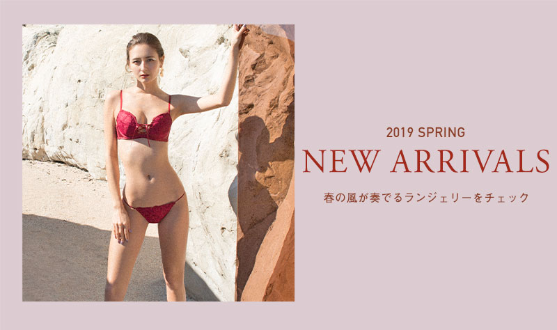 2019 SPRING COLLECTION 春カタログ掲載商品をチェック