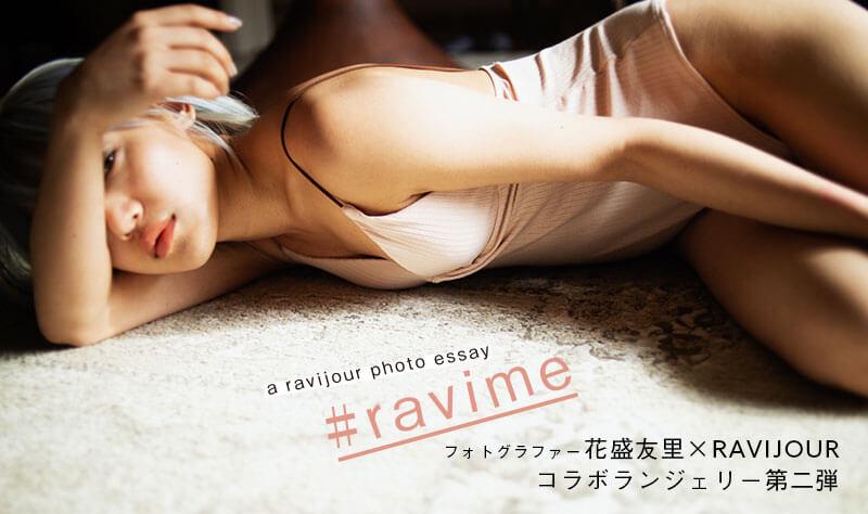 花盛友里 ✕ #ravime