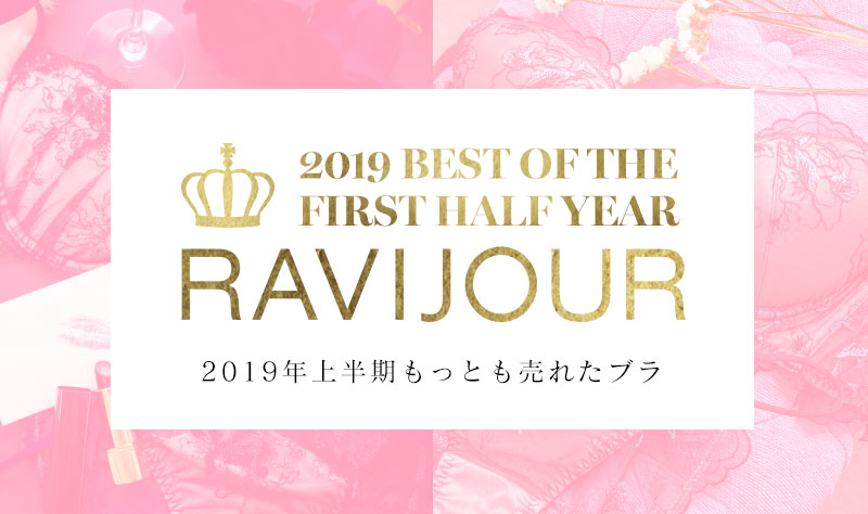 2019 BEST OF THE FIRST HALF YEAR